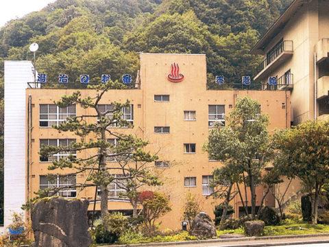 小川温泉 湯治の宿 不老館