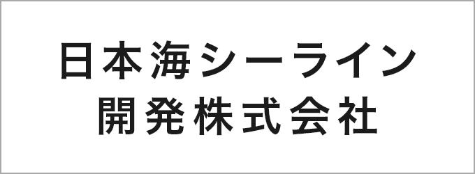 日本海シーライン開発株式会社