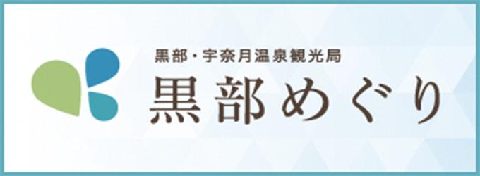 一般社団法人黒部・宇奈月温泉観光局