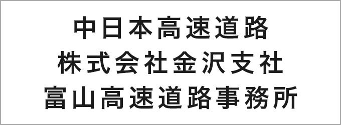 中日本高速道路株式会社金沢支社 富山高速道路事務所