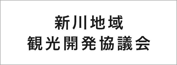 新川地域観光開発協議会