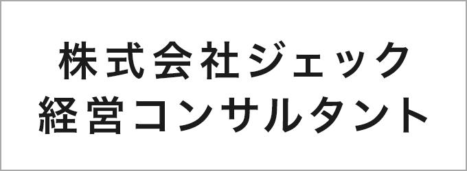 株式会社ジェック経営コンサルタント