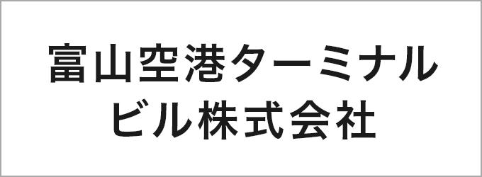 富山空港ターミナルビル株式会社