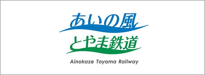 あいの風とやま鉄道株式会社
