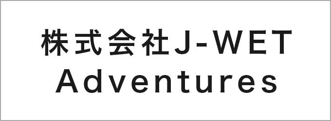 株式会社J-WET Adventures