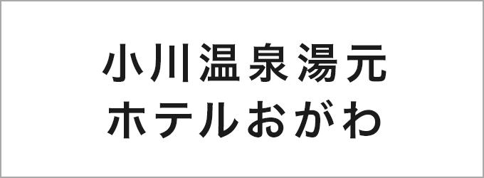 小川温泉湯元 ホテルおがわ