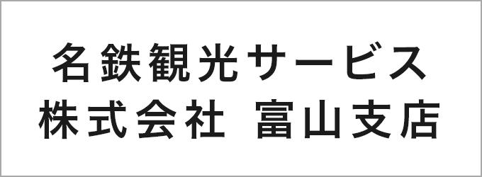 名鉄観光サービス株式会社 富山支店